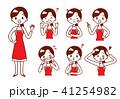 ポーズ 表情 人物のイラスト 41254982
