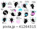 かいじゅう モンスター 妖怪のイラスト 41264315