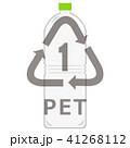 ペットボトル リサイクル イラスト 41268112