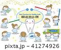 歯科29_歯磨き 8人の女の子 41274926