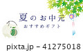 夏 お中元 ポスターのイラスト 41275018