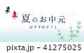 金魚 夏 ポスターのイラスト 41275025