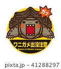 ワニガメ 亀 出没注意のイラスト 41288297
