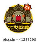 ワニガメ 亀 出没注意のイラスト 41288298