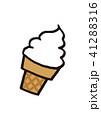 ソフトクリーム アイス 乳製品のイラスト 41288316