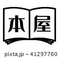 本 アイコン 41297760
