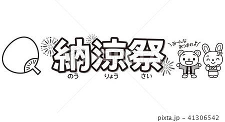 納涼祭 装飾文字 白黒 41306542
