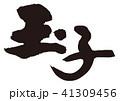 玉子 筆文字 習字のイラスト 41309456