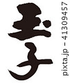 玉子 筆文字 習字のイラスト 41309457