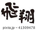 飛翔 筆文字 習字のイラスト 41309478