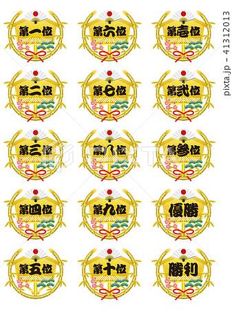ベクター イラスト デザイン フレーム 和風 日本 ランキング 松竹梅 扇子 鈴 金 ゴールド 41312013