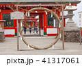 鵜戸神宮 茅の輪 神社の写真 41317061