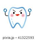 歯 41322593