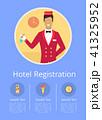 ホテル 登録 届け出のイラスト 41325952