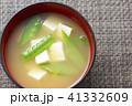 絹さやと豆腐の味噌汁16 41332609