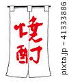 焼酎 筆文字 暖簾 41333886