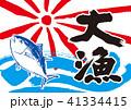 大漁旗 水彩画 41334415