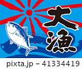 大漁旗 水彩画 41334419
