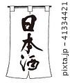 日本酒 筆文字 暖簾のイラスト 41334421
