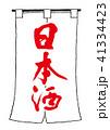 日本酒 筆文字 暖簾のイラスト 41334423