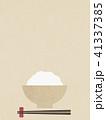 ごはん 飯 白飯のイラスト 41337385