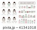 化粧 化粧品 美容のイラスト 41341018