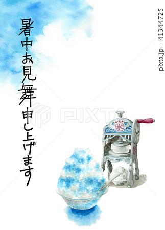 かき氷と青空の文字入り暑中見舞いハガキ 41344725