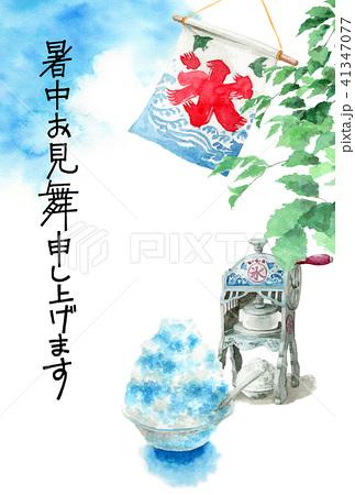 かき氷と木の枝と青空の文字入り暑中見舞いハガキ 41347077