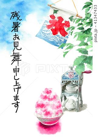 かき氷と木の枝と青空の文字入り残暑見舞いハガキ 41347433