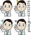 指差し 男性 医者のイラスト 41352974