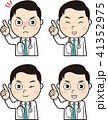 指差し 男性 医者のイラスト 41352975