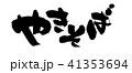 筆文字 毛筆 文字のイラスト 41353694