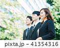 ビジネス 同僚 会社員の写真 41354316