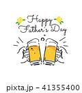 父の日 乾杯 イラスト 41355400