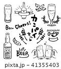ビール イラスト 乾杯セット モノクロ 41355403