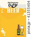 ビール ポスター イラスト 乾杯 41355404