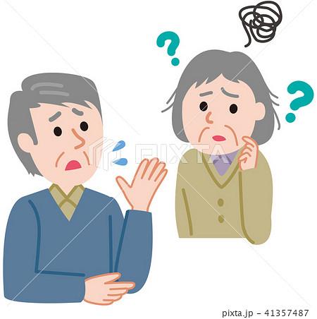 認知症 会話 物忘れのイラスト素材 [41357487] - PIXTA