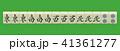 役満 四喜和 41361277