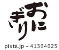 筆文字 文字 毛筆のイラスト 41364625