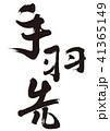 手羽先 筆文字 文字のイラスト 41365149