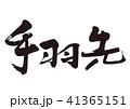 手羽先 筆文字 習字のイラスト 41365151