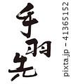 手羽先 筆文字 習字のイラスト 41365152
