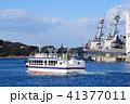神奈川県横須賀 YOKOSUKA軍港めぐり観光船 41377011