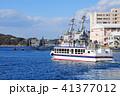 神奈川県横須賀 YOKOSUKA軍港めぐり観光船 41377012