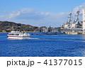神奈川県横須賀 YOKOSUKA軍港めぐり観光船 41377015