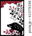 年賀状 亥 猪のイラスト 41379296