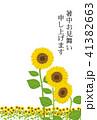 向日葵 夏 花畑のイラスト 41382663