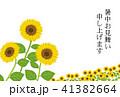向日葵 夏 花畑のイラスト 41382664