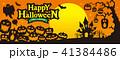ハロウィン 秋 オレンジ色のイラスト 41384486