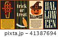 ハロウィン ベクター カボチャのイラスト 41387694